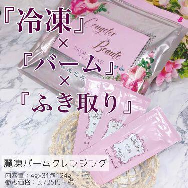 麗凍化粧品バームクリーム/クレンジングクリームを使ったクチコミ(1枚目)