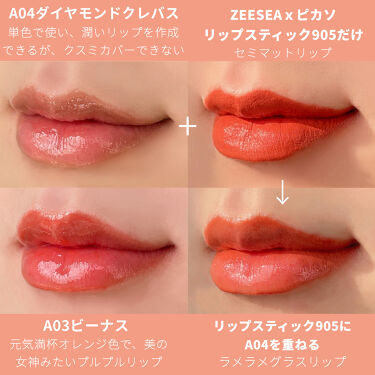 ZEESEA メタバースピンクシリーズ  アンチグラビティネビュラクリスタルクリアリップグロス/ZEESEA/リップグロスを使ったクチコミ(3枚目)