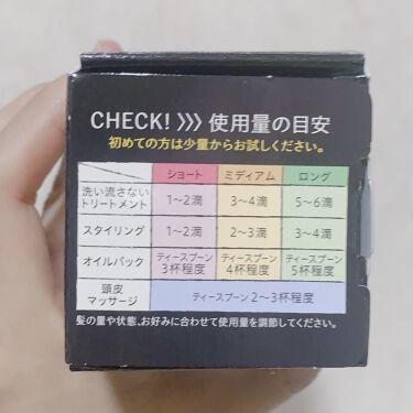 無添加ヘアオイル/ゆず油/ヘアオイルを使ったクチコミ(2枚目)