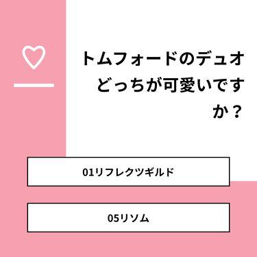 shino on LIPS 「【質問】トムフォードのデュオどっちが可愛いですか?【回答】・0..」(1枚目)