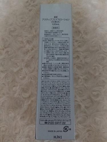 アクティブフェイスローション/gg(ジージー)/化粧水を使ったクチコミ(2枚目)