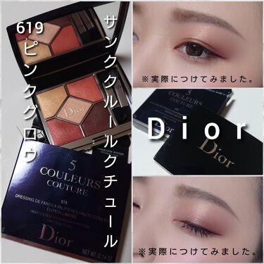 サンク クルール クチュール/Dior/パウダーアイシャドウを使ったクチコミ(6枚目)