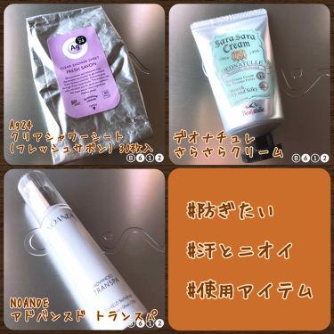 クリアシャワーシート Na (フレッシュサボン)/エージーデオ24/デオドラント・制汗剤を使ったクチコミ(1枚目)