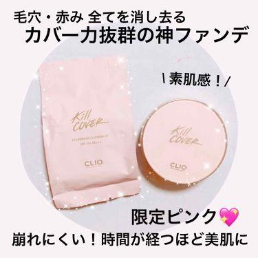 キル カバー ファンウェア クッション エックスピー/CLIO/その他ファンデーション by 天照御御澪