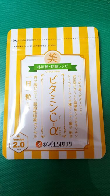 林原LSIサプリメント ビタミンC-α(美)/健康サプリメントを使ったクチコミ(1枚目)