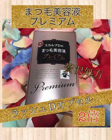 びーちゃん❤️さんの「アンファースカルプD ボーテ ピュアフリーアイラッシュセラム プレミアム<まつげ美容液>」を含むクチコミ