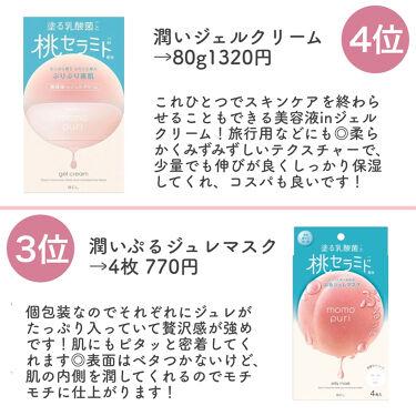 潤い化粧水/ももぷり/化粧水を使ったクチコミ(5枚目)