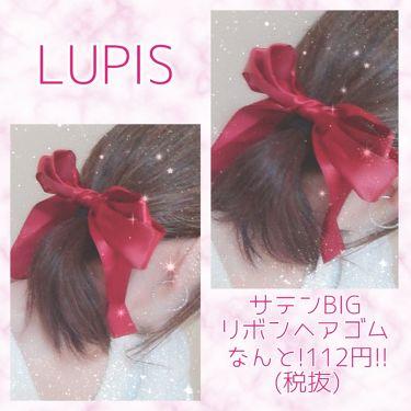 LUPIS ヘアゴム/その他/その他を使ったクチコミ(2枚目)