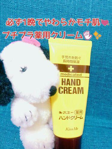 薬用ハンドクリーム/キスミー 薬用シリーズ/ハンドクリーム・ケアを使ったクチコミ(1枚目)