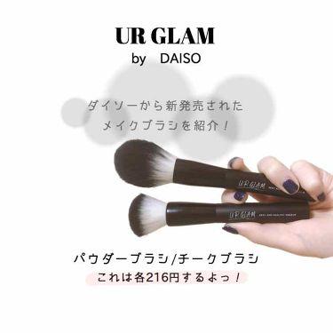 UR GLAM チークブラシ/DAISO/メイクブラシを使ったクチコミ(1枚目)