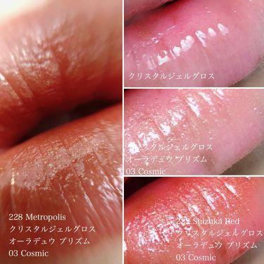 ヴィジョナリー ジェルリップスティック/SHISEIDO/口紅を使ったクチコミ(4枚目)