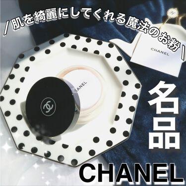 プードゥル ユニヴェルセル リーブル N/CHANEL/ルースパウダーを使ったクチコミ(1枚目)