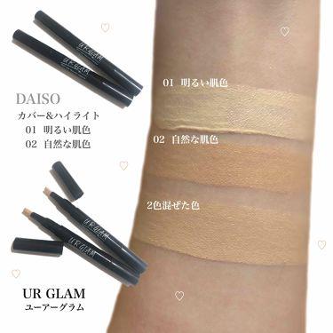UR GLAM カバー&ハイライトコンシーラー/DAISO/コンシーラーを使ったクチコミ(1枚目)
