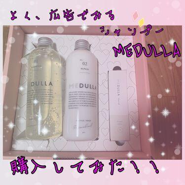 MEDULLA シャンプー/リペア/MEDULLA/シャンプー・コンディショナーを使ったクチコミ(1枚目)