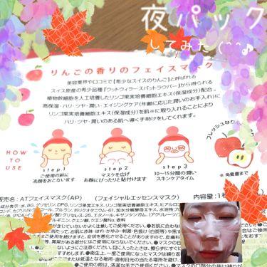 WHITENING FACE MASK/アフタヌーンティー/シートマスク・パックを使ったクチコミ(1枚目)