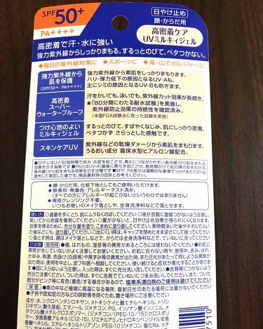 ニベアサン 高密着ケア UVミルキィジェル/ニベア/日焼け止め(ボディ用)を使ったクチコミ(2枚目)