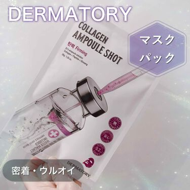 DERMATORY コラーゲンアンプルショット マスクシート/Dermatory/シートマスク・パックを使ったクチコミ(1枚目)