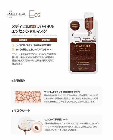 collagen impact /MEDIHEAL/シートマスク・パックを使ったクチコミ(2枚目)