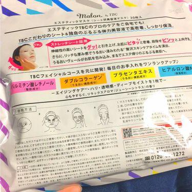 Malon.by TBC エステティックマスク/TBC/シートマスク・パックを使ったクチコミ(3枚目)