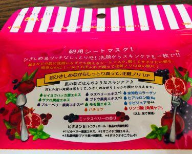 目ざまシート 完熟果実の高保湿タイプ/サボリーノ/シートマスク・パックを使ったクチコミ(3枚目)