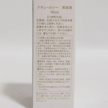 ナチュールシー ビタミンC美容液/natu-reC/美容液を使ったクチコミ(4枚目)