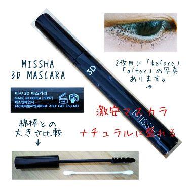 ザ・スタイル3Dマスカラ/MISSHA/マスカラを使ったクチコミ(1枚目)