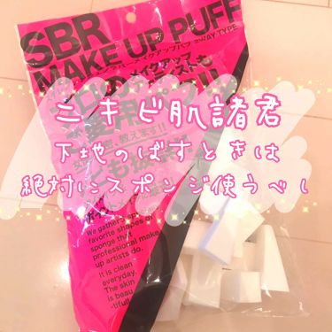 SBR PUFF/石原商店/パフ・スポンジを使ったクチコミ(1枚目)