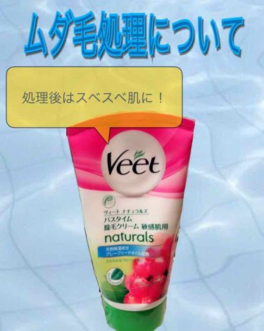 ゆきちさんの「Veet(ヴィート)ヴィート バスタイム除毛クリーム 敏感肌用<脱毛・除毛>」を含むクチコミ