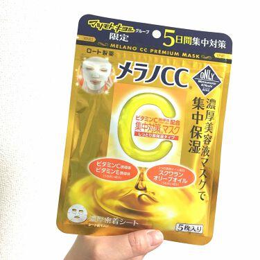 メラノCC 集中対策マスクMK しっとり 20枚/メンソレータム メラノCC/シートマスク・パックを使ったクチコミ(1枚目)