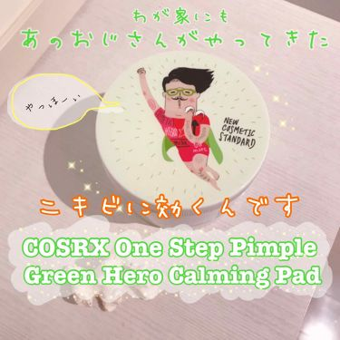 ワンステップ グリーン ヒーローカーミングパッド/COSRX/その他スキンケアを使ったクチコミ(1枚目)