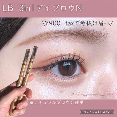 3in1アイブロウ/LB/アイブロウペンシルを使ったクチコミ(1枚目)