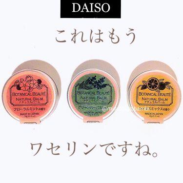ナチュラルバーム/DAISO/その他スキンケアを使ったクチコミ(1枚目)