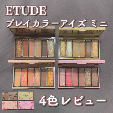 プレイカラーアイズミニ/ETUDE/パウダーアイシャドウを使ったクチコミ(1枚目)