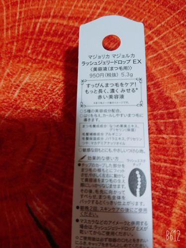 ラッシュジェリードロップ/MAJOLICA MAJORCA/まつげ美容液を使ったクチコミ(2枚目)