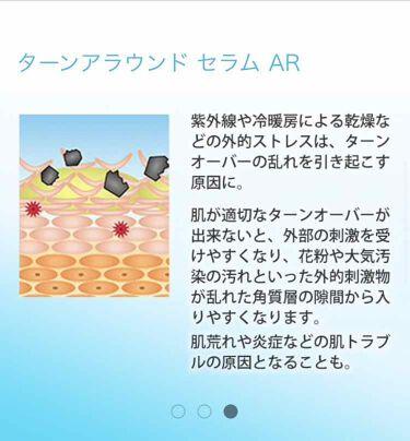 ターンアラウンド セラム AR/CLINIQUE/美容液を使ったクチコミ(3枚目)