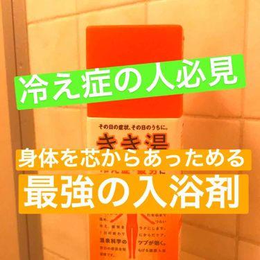 きき湯 食塩炭酸湯/きき湯/入浴剤を使ったクチコミ(1枚目)