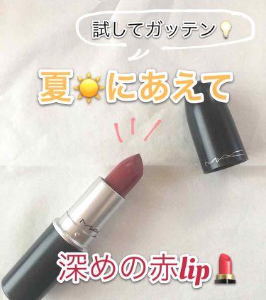 miso soup🌱さんの「M・A・Cリップスティック<口紅>」を含むクチコミ