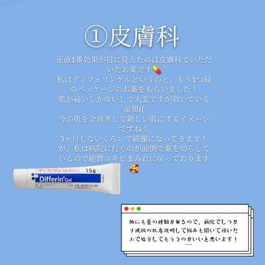 潤浸保湿 化粧水 III とてもしっとり/Curel/化粧水を使ったクチコミ(2枚目)