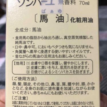 ソンバーユ無香料/尊馬油/ボディオイルを使ったクチコミ(2枚目)