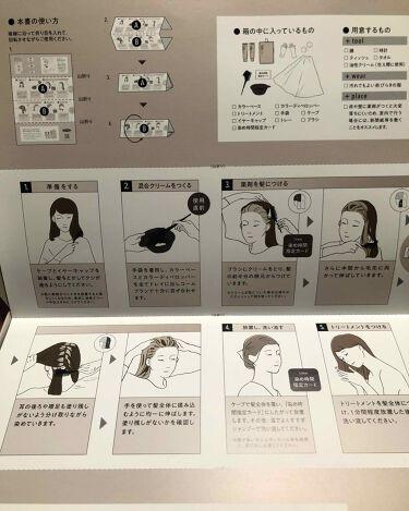 パーソナライズヘアカラー COLORIS/COLORIS/ヘアカラーを使ったクチコミ(2枚目)