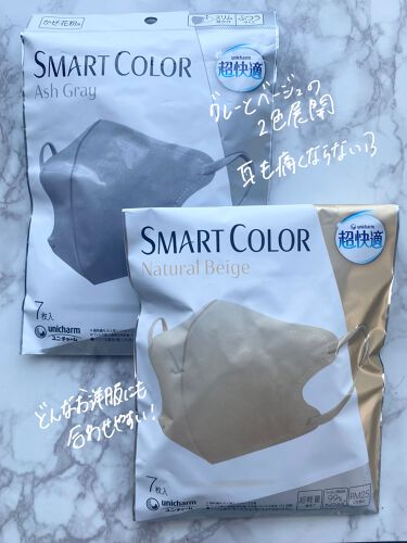 超快適マスク SMART COLOR/ユニ・チャーム/その他を使ったクチコミ(2枚目)