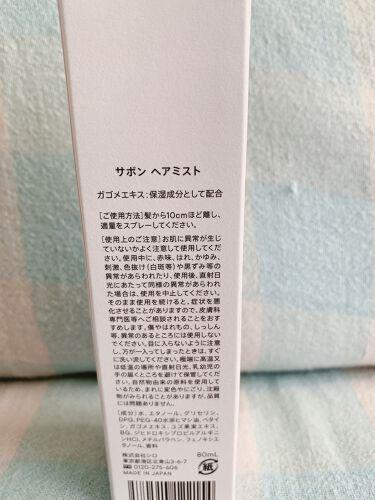 サボン ヘアミスト/SHIRO/ヘアスプレー・ヘアミストを使ったクチコミ(2枚目)