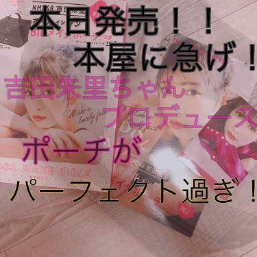 NMB48吉田朱里プロデュースオールインワンBIGメイクポーチ/主婦の友社/その他を使ったクチコミ(1枚目)