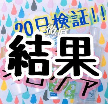 小雨さんの「DHCはとむぎエキス<健康サプリメント>」を含むクチコミ