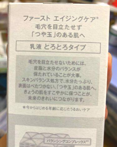 エリクシール ルフレ バランシング ミルク II/エリクシール/乳液を使ったクチコミ(2枚目)