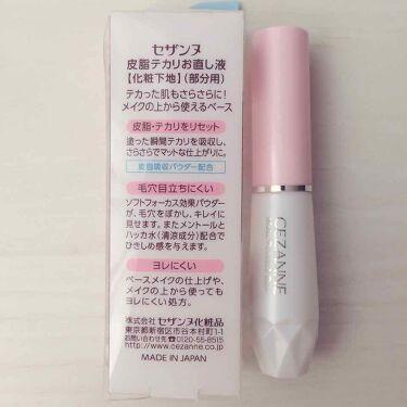 皮脂テカリお直し液/CEZANNE/化粧下地を使ったクチコミ(3枚目)