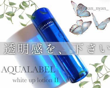 𝑰𝒁𝑼さんの「アクアレーベルホワイトアップ ローション(II)<化粧水>」を含むクチコミ