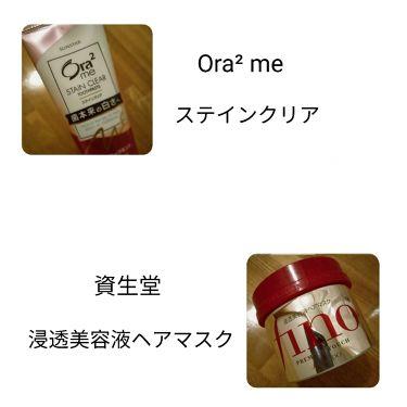 ステインクリア ペースト/オーラツー/歯磨き粉を使ったクチコミ(3枚目)
