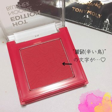 Hot Edition NOODLE BLUSHER/TONYMOLY/パウダーチークを使ったクチコミ(2枚目)