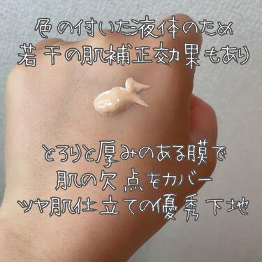 スムース カバー プライマー/SUQQU/化粧下地を使ったクチコミ(3枚目)